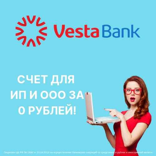 Вестабанк[РКО][sale]