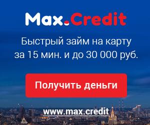 Max.Credit [micro][sale]