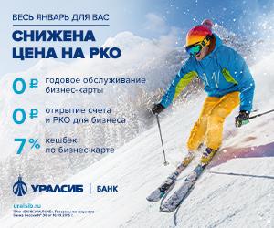 УралСиБ [РКО][status_sale]
