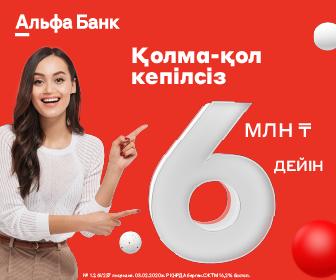 Альфа-Банк API [credit] [sale] KZ