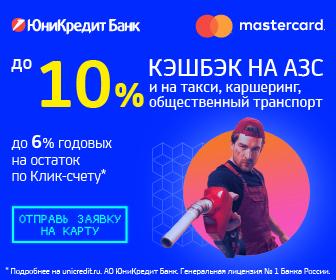 ЮниКредит Банк дебетовая АвтоКарта Mastercard[debit_cards][sale]