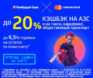 ЮниКредит Банк дебетовая карта четверка[debit_cards][sale]