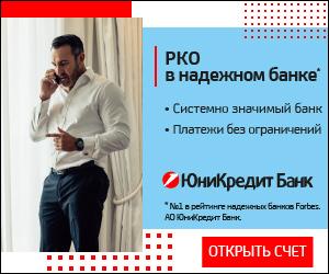 ЮниКредит Банк РКО [sale]