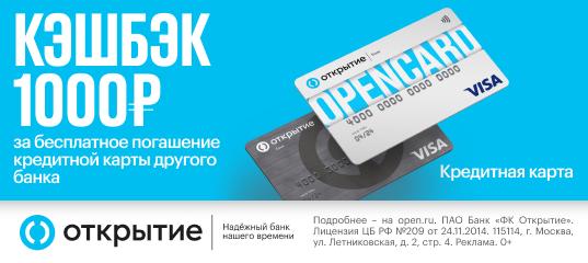 Банк Открытие [credits][sale]