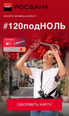 Росбанк кредитная карта «#120подНОЛЬ»[credit_cards][sale]