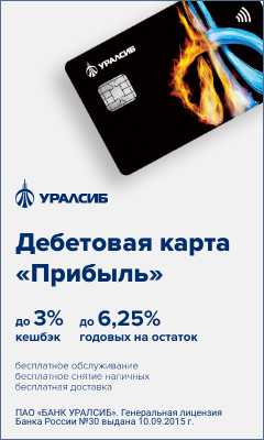 УралСиБ (карта Прибыль)[debit_cards][status_sale]