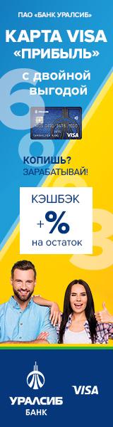 УралСиБ [карта Прибыль][status_sale]