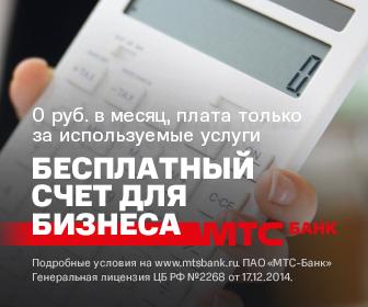 МТС Банк РКО [rko][sale]