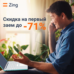 Zing.kz [micro][sale]