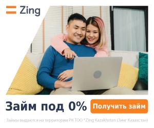 Zing.kz