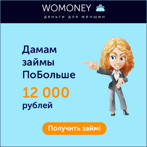 Womoney(Займы для женщин)[micro][sale]