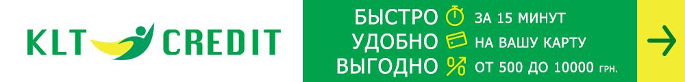 KLT CREDIT Украина [micro][sale]