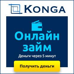 Konga[micro][sale]