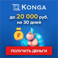Konga 2[micro][sale]