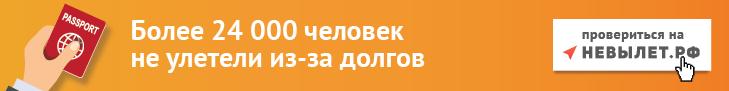Невылет.РФ[sale]