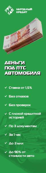 Народный Кредит под залог ПТС [status_lead]