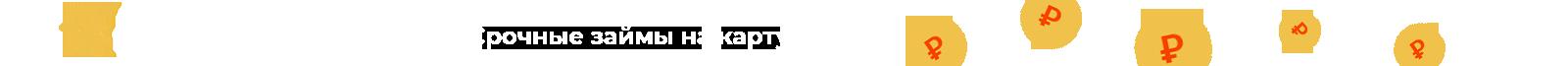 Teremzaim [micro][sale]