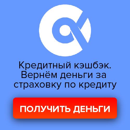АЛФ Возврат страховки [status_lead]