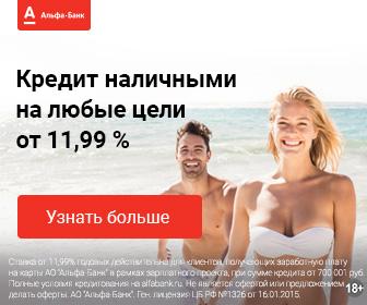 Альфа-банк[credit][sale]