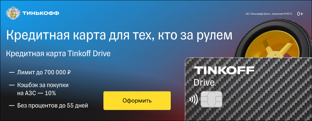 Тинькофф DRIVE [credit_cards][sale]