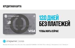 Банк Открытие КК 120 дней[credit_card][sale]
