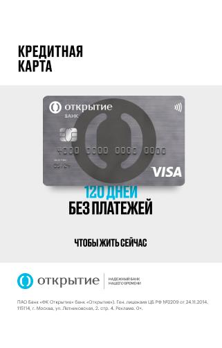 кредитная карта уралсиб банка 120 дней альфа банк решение по кредиту