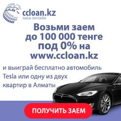 Ccloan.kz