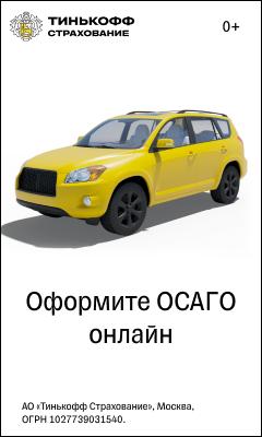 Тинькофф ОСАГО [status_sale]