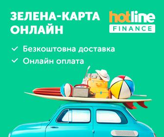 Hotline.Finance [sale] UA