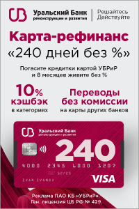 УБРиР КК 240 дней без % [credit_cards][sale]