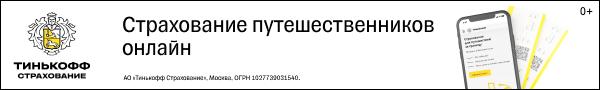 Тинькофф ВЗР [status_sale]