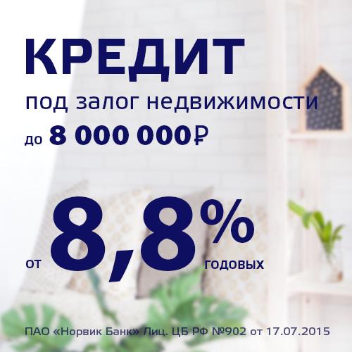 Норвик Банк кредит под залог недвижимости [status_lead]