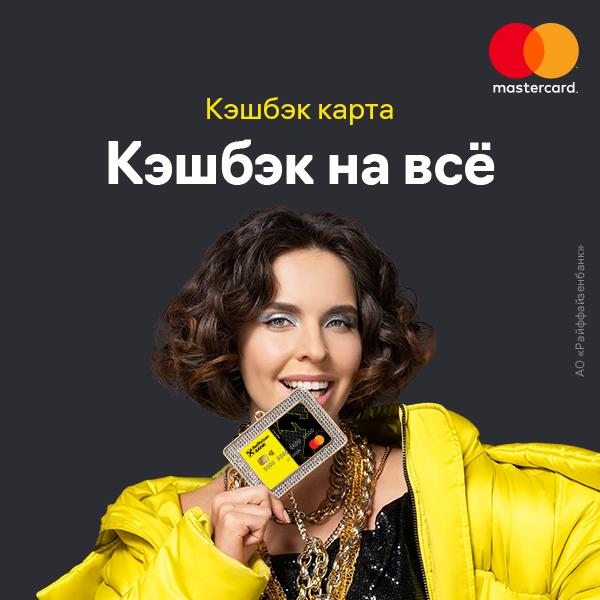Райффайзен Банк карта Кэшбэк[debit][sale]