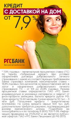 РГС БАНК [credit][sale]