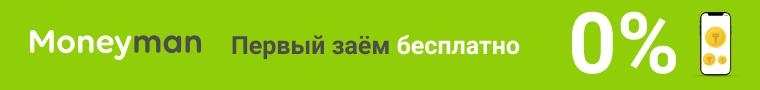 MoneyMan.ru [micro][sale]