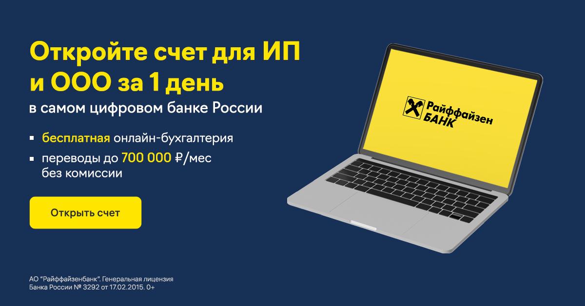 Райффайзен Банк РКО new [credits][sale]