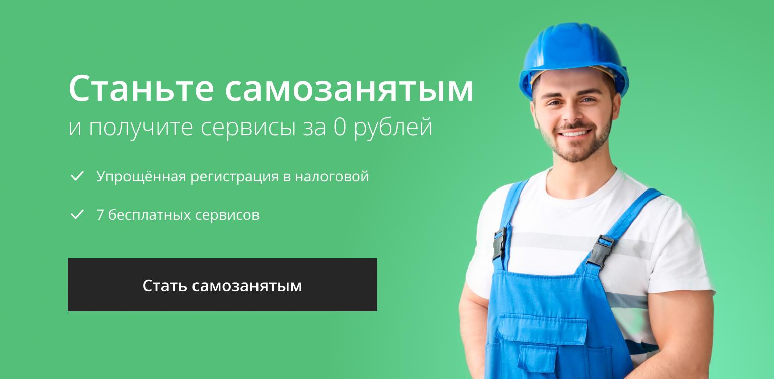 Сбербанк Самозанятые [lead]