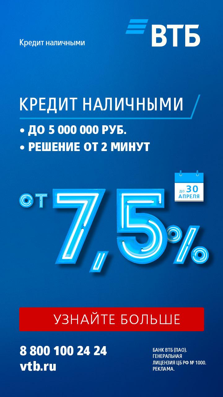 ВТБ 24 Кредит наличными [credit][sale]