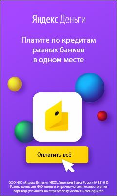 Яндекс.Деньги оплата кредита [sale]