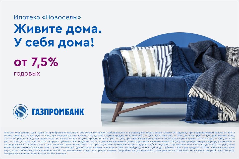 Газпромбанк Ипотека - [status_lead]