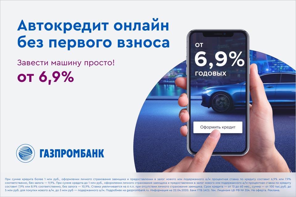 Газпромбанк Автокредит [status_lead]