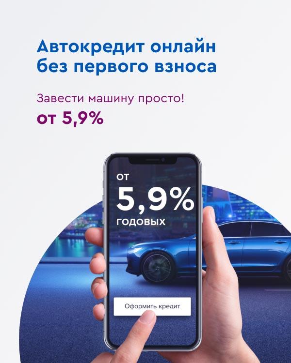 Газпромбанк Автокредит [sale]
