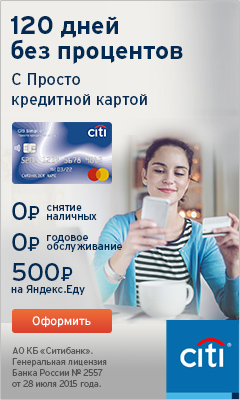 Citibank [credit_cards][sale]