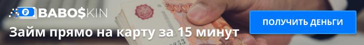 Baboskin.ru [loan service][lead]