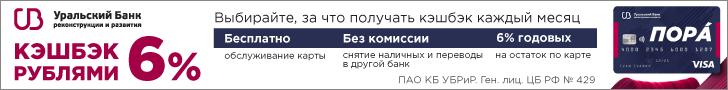 УБРиР Дебетовая карта