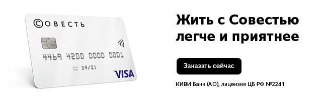 Кредитная карта рассрочки Совесть от Киви Банка