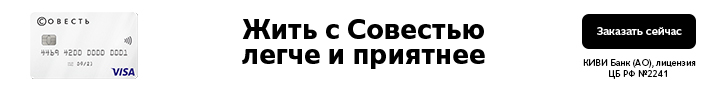 Кредитная карта «Совесть» от Киви банка