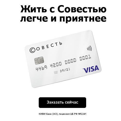 Совесть [credit_card][status_sale]