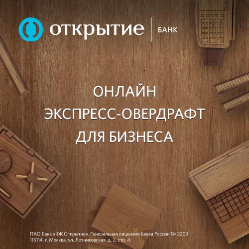 Открытие РКО [rko] [status_lead]