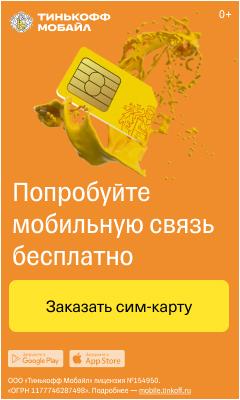 Тинькофф Мобайл - Платящий клиент[sale]